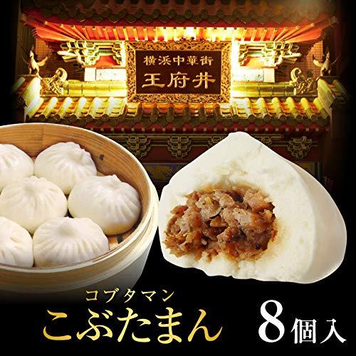 横浜中華街 王府井 こぶたまん8個入り 飲茶 惣菜 贈り物 美味しい 中華料理 ジューシー プチサイズ 中華点心 中華まん 冷凍食品