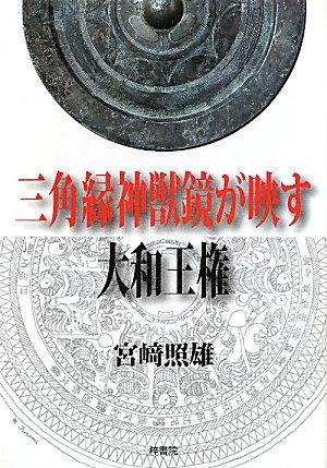 三角縁神獣鏡が映す大和王権の詳細を見る