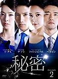 秘密 DVD-BOX2[PCBE-63298][DVD]