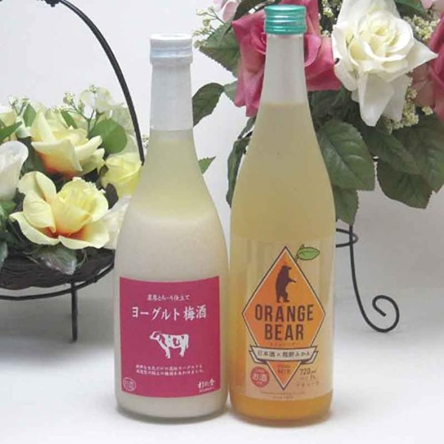 果実酒2本セット ヨーグルト梅酒(福岡県)×日本酒オレンジ(三重県) 720ml×2本
