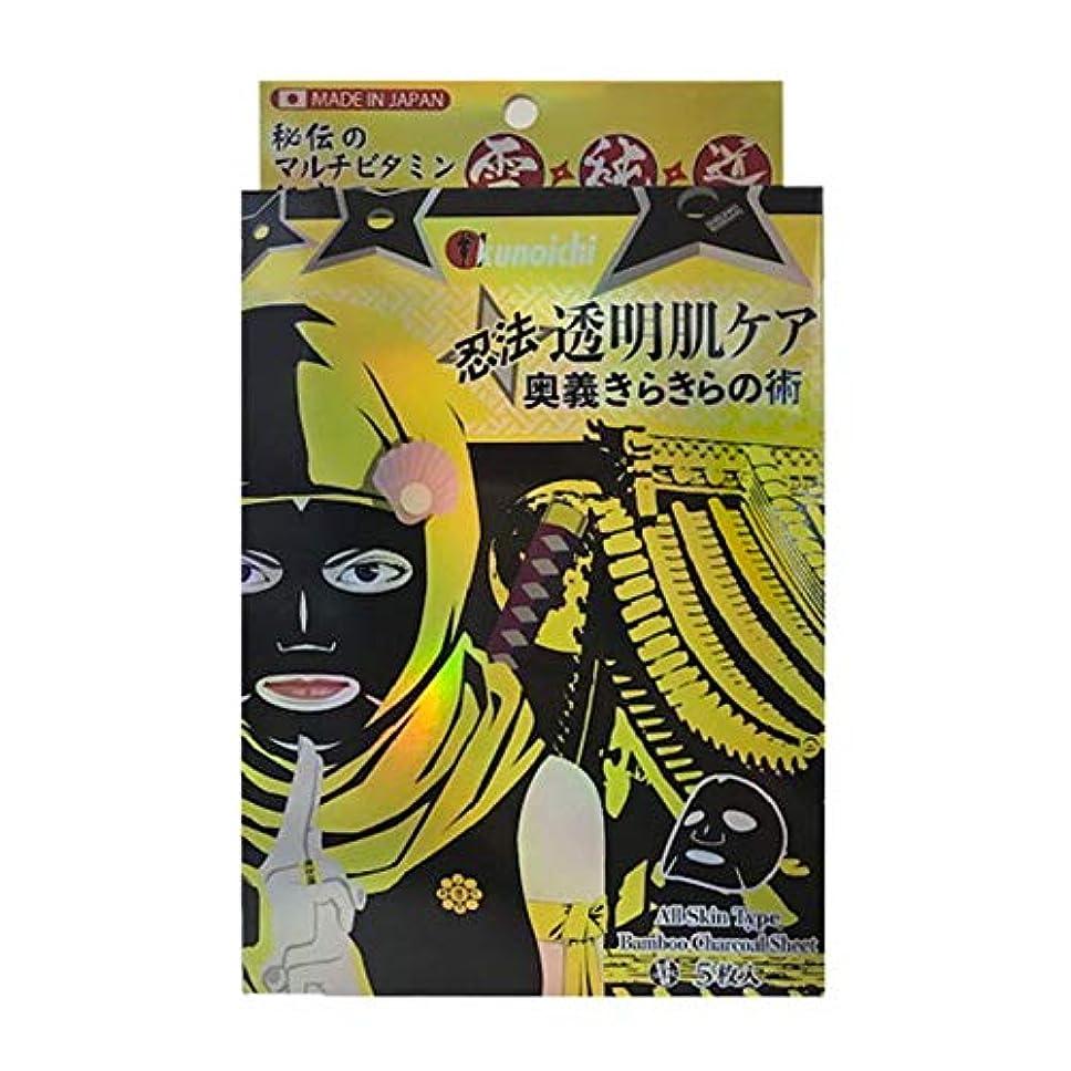 夜僕の話くの一 エッセンスマスク 透明肌ケア 25g×5枚