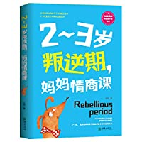 2 to 3 years old rebellion. mother EQ lesson(Chinese Edition)