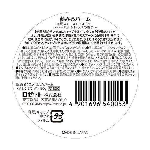 ROSETTE(ロゼット)『夢みるバーム海泥スムースモイスチャー(954005)』