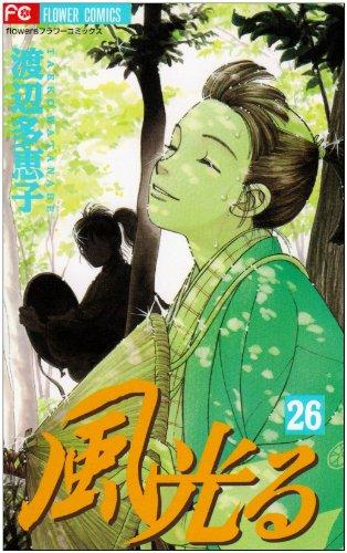 風光る 26 (フラワーコミックス)