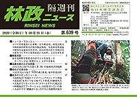 「林政ニュース」第639号