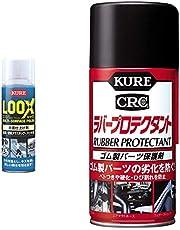 KURE(呉工業) LOOX(ルックス) 330ml 表面仕上げ剤
