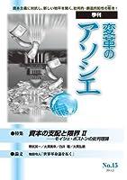 変革のアソシエ no.15(2014.2)―季刊 特集:資本の支配と限界 2 モイシェ・ポスト