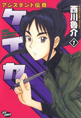 アシスタント伝奇ケイカ 1 (ジェッツコミックス) - 西川魯介
