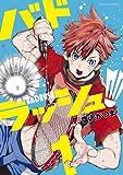 バドラッシュ(1) (コミックブルコミックス)