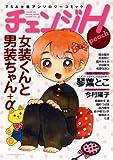 チェンジH peach (TSコミックス)