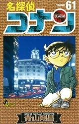 名探偵コナン61