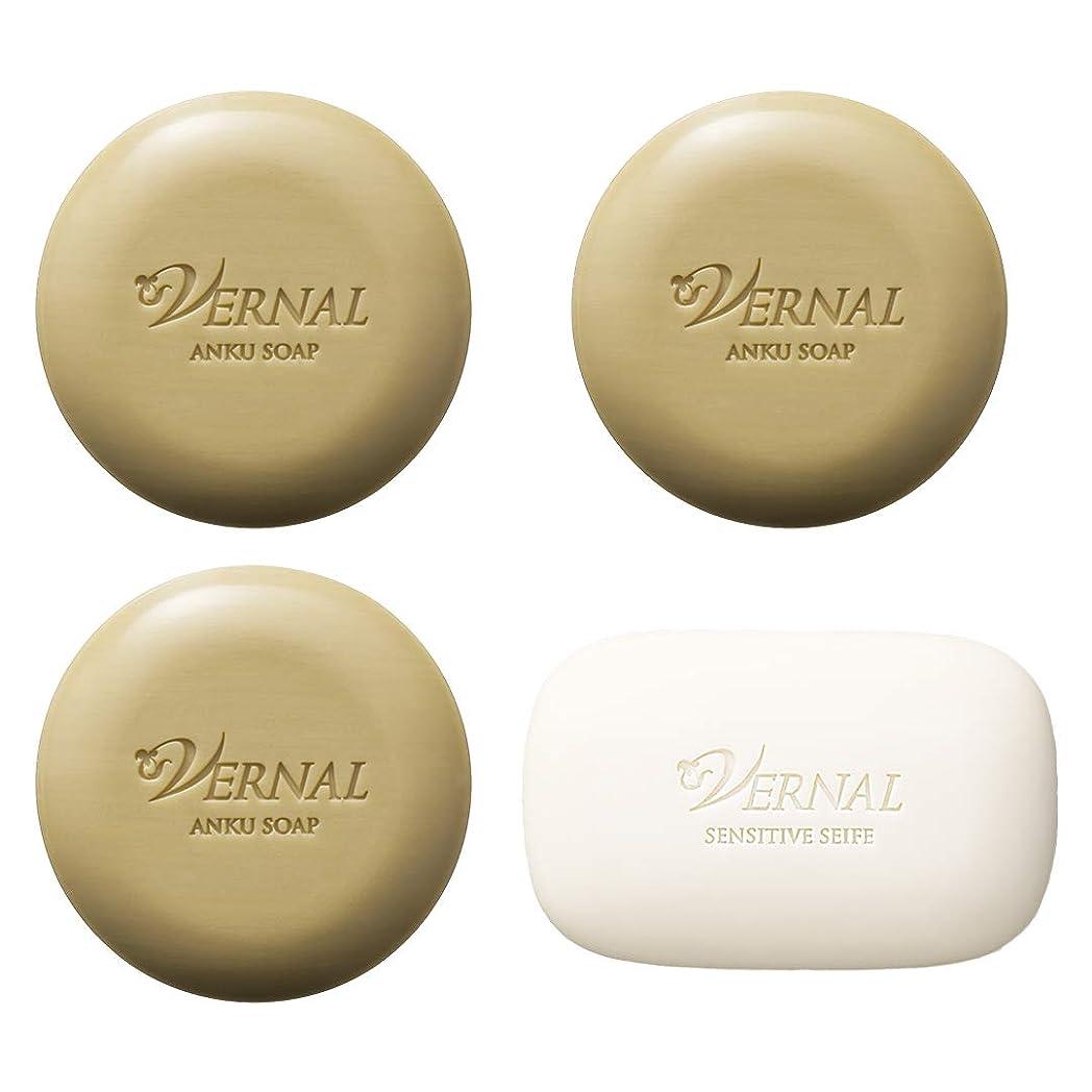横向き生産的ハンカチアンク3個ザイフ1個(ベーシックソープ各110g)/ ヴァーナル 洗顔石鹸 お得価格