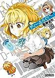ディーふらぐ! 15 (MFコミックス アライブシリーズ)
