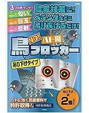 【特許取得】鳥NO!ブロッカー ハト用 ハンガータイプ(吊り下げ) 2個セット ハト 撃退 忌避剤 ハト対策 鳩 日本製 「PIGEON R