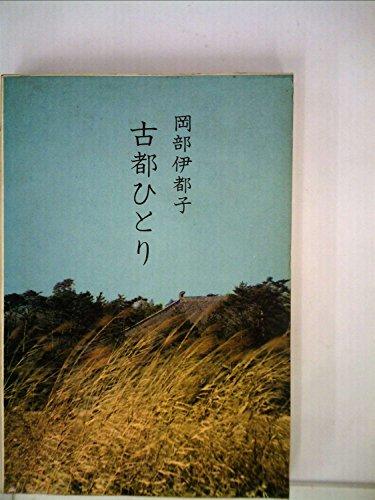 古都ひとり (1963年)