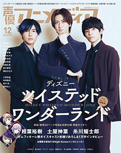 声優アニメディア2020年12月号 [雑誌]