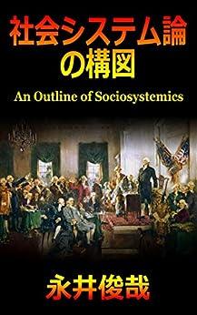 [永井俊哉]の社会システム論の構図