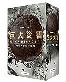 NHKスペシャル 巨大災害 MEGA DISASTER 地球大変動の衝撃 DVD-BOX[DVD]