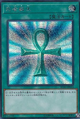 遊戯王 RC03-JP033 死者蘇生 (日本語版 シークレットレア) RARITY COLLECTION-PREMIUM GOLD EDITION-