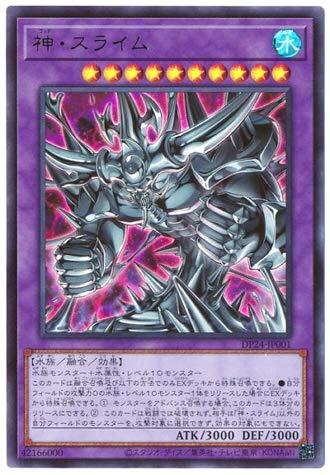 Yu-Gi-Oh / God Slime (Ultra) / DP24-JP001 / Duelist Pack -Duelist of Darkness- (DP24)
