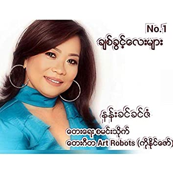Chit Khwint Lay Myar