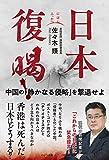 日本復喝!──中国の「静かなる侵略」を撃退せよ