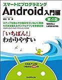 q? encoding=UTF8&ASIN=4897979854&Format= SL160 &ID=AsinImage&MarketPlace=JP&ServiceVersion=20070822&WS=1&tag=liaffiliate 22 - Android(アンドロイド)アプリの本・参考書の評判