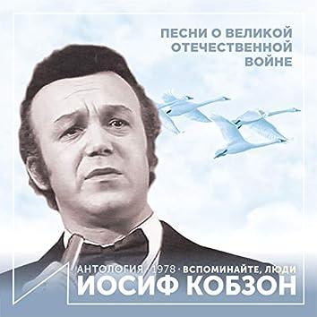 Вспоминайте, люди (Песни о Великой Отечественной войне) (Антология 1978)