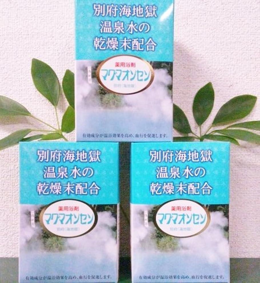 阻害する放棄する申請者薬用浴剤マグマオンセン 21包入り 3箱セット