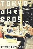 Tokio Alien Bros. (Vol. 2)