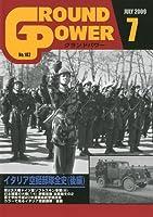 GROUND POWER (グランドパワー) 2009年 07月号 [雑誌]