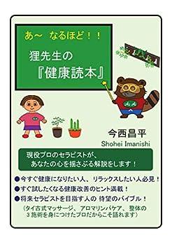 [今西昌平]のあ~なるほど!! 狸先生の『健康読本』