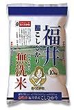幸南食糧 福井県産 無洗米 コシヒカリ 10kg 平成29年産