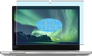 2枚 VacFun ブルーライトカット フィルム , Lenovo ThinkPad L13 Yoga Gen 2 G2 2 IN 1 13.3インチ 向けの ブルーライトカットフィルム 保護フィルム 液晶保護フィルム(非 ガラスフィルム 強化...