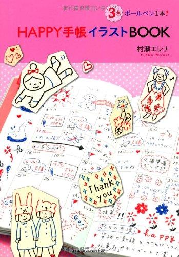 3色ボールペン1本!  HAPPY手帳イラストBOOK