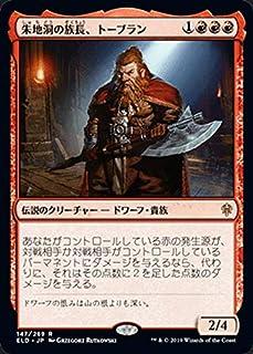 MTG マジック:ザ・ギャザリング 朱地洞の族長、トーブラン レア エルドレインの王権 ELD 147 日本語版 伝説のクリーチャー 赤