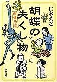 胡蝶の失くし物 僕僕先生 (新潮文庫)