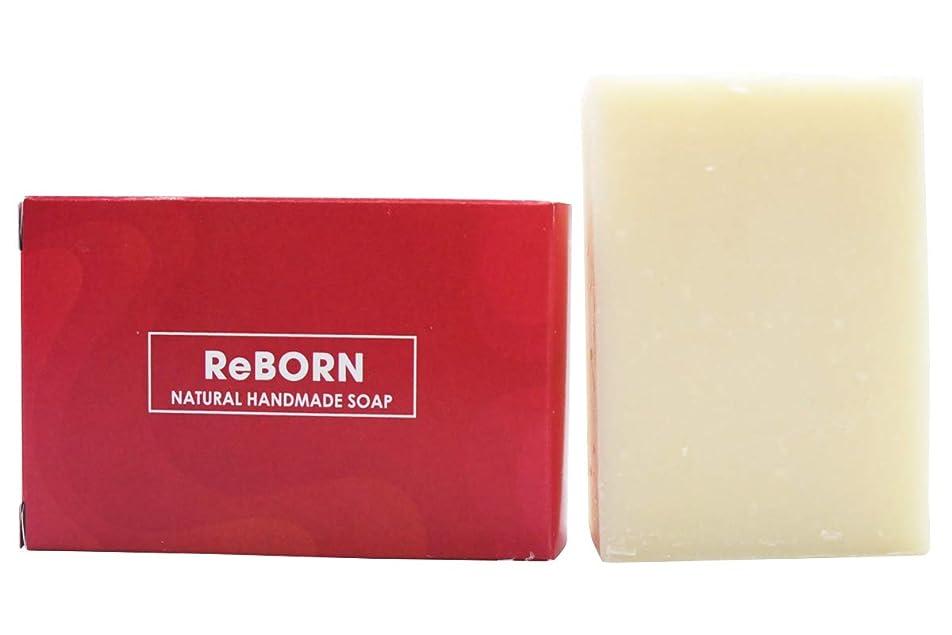 エイズ午後タービン無添加洗顔用石鹸 ReBORN 心地よい香り?しっとりとした洗い上がり 【毛穴?ニキビ?美白?保湿】