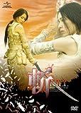 斬~KILL~ スペシャル・コレクターズ・エディション[DVD]