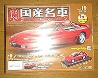 国産名車コレクション vol.19 124 三菱 GTO 1990年式