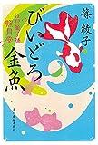 びいどろ金魚 江戸菓子舗照月堂 (ハルキ文庫 し 11-9 時代小説文庫 江戸菓子舗照月堂)