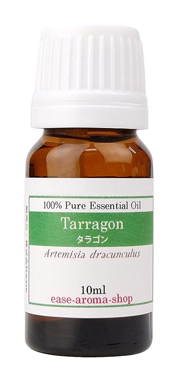 まばたき疎外するメドレーease アロマオイル エッセンシャルオイル タラゴン10ml AEAJ認定精油
