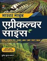 Agriculture Science Ek Sampurn Study Package