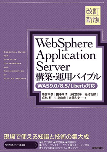 [改訂新版]WebSphere Application Server構築・運用バイブル 【WAS9.0/8.5/Liberty対応】