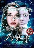 ブリザード 凍える秘密[DVD]