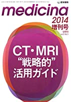 "medicina 2014年 増刊号 CT・MRI ""戦略的""活用ガイド"