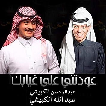 عبدالله الكبيشي