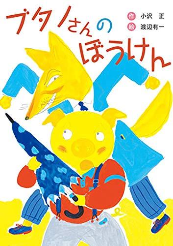 ブタノさんのぼうけん 幼年童話セレクション