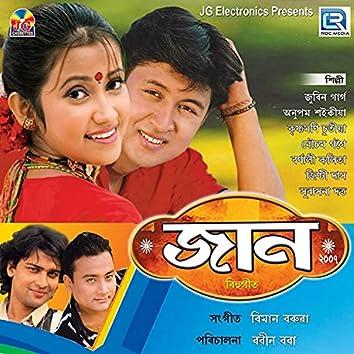 Jaan Bihu 2007