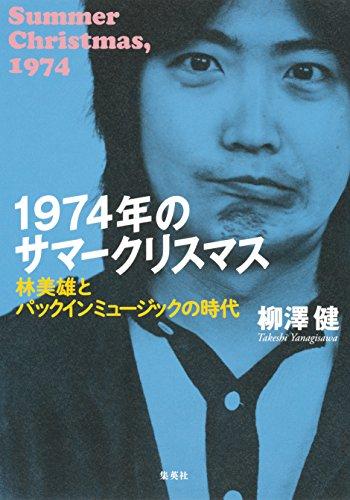 1974年のサマークリスマス 林美雄とパックインミュージックの時代 (集英社学芸単行本)